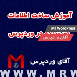 Photo of آموزش ساخت  اطلاعات نویسنده در وردپرس