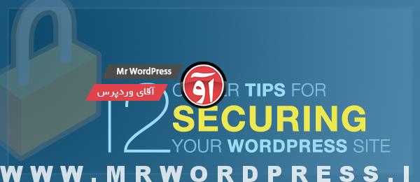 12 نکته آموزش امنیت سایت وردپرس