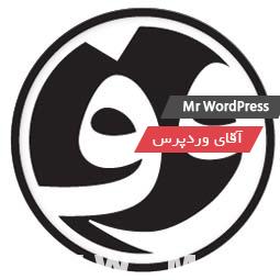 دانلود وردپرس فارسی ۳.۶.۱ -farsi wordpress 3.6.1