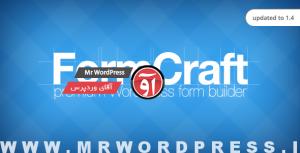 دانلود پلاگین فرم ساز FormCraft