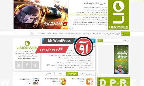 دانلود قالب سایت لیموبایل برای وردپرس