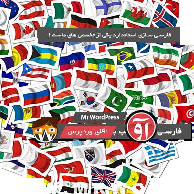 logo 1 فارسی سازی قالب وردپرس