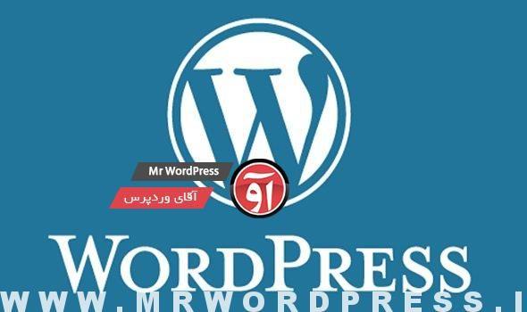 دانلود وردپرس فارسی 3.9.2 Download farsi wordpress