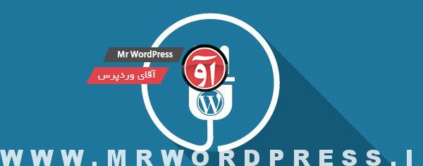 آموزش نصب افزونه در وردپرس فارسی – آقای وردپرس