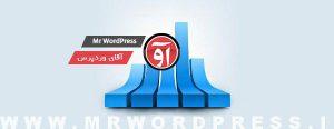 5 نکته افزایش سرعت سایت وردپرسی