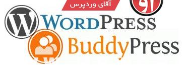 Photo of دانلود افزونه فارسی وردپرس بادی پرس download buddypress