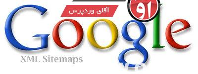 Photo of دانلود افزونه نقشه سایت برای وردپرس Google XML Sitemaps