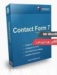 دانلود افزونه وردپرس تماس با ما Contact Form 7 2