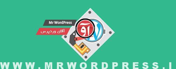 آموزش تصویری و ویدیویی نصب وردپرس فارسی با آقای وردپرس