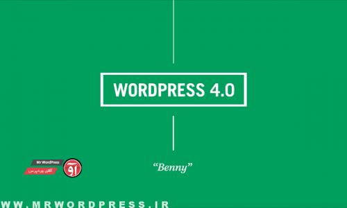 دانلود وردپرس فارسی نسخه 4.0 - Download farsi wordpress