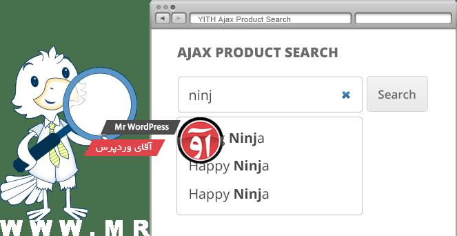 افزونه جستجو آژاکس وردپرس (ووکامرس) WOOCOMMERCE AJAX SEARCH 2
