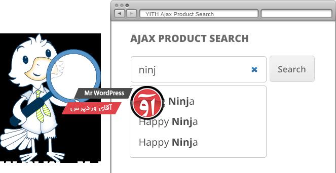 افزونه جستجو آژاکس وردپرس (ووکامرس) WOOCOMMERCE AJAX SEARCH