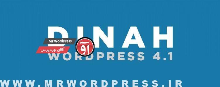 دانلود وردپرس فارسی ۴.۱ – wordpress farsi download