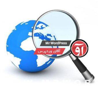 نمایش تعداد نتایج جستجو در وردپرس