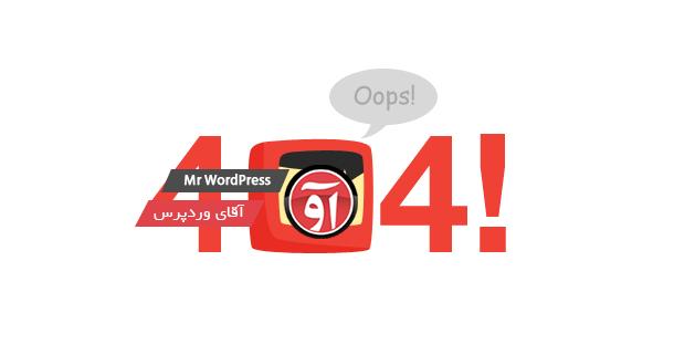 تاثیرات ارور 404 و 403 در سئوی سایت