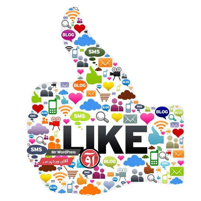 افزونه های شبکه اجتماعی برای وردپرس