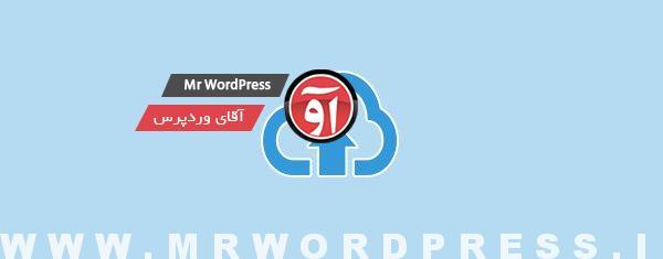 آموزش آپلود فایل با فرمت های مختلف در وردپرس