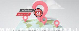 افزونه بهینه سازی سایت برای جستجوی محلی