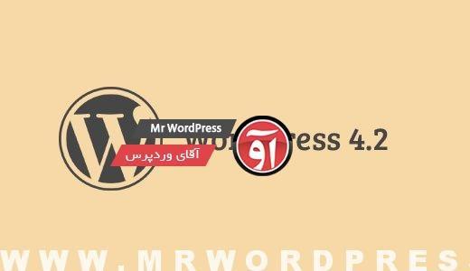 وردپرس فارسی ۴.۲ | WordPress Farsi 4.2 Download