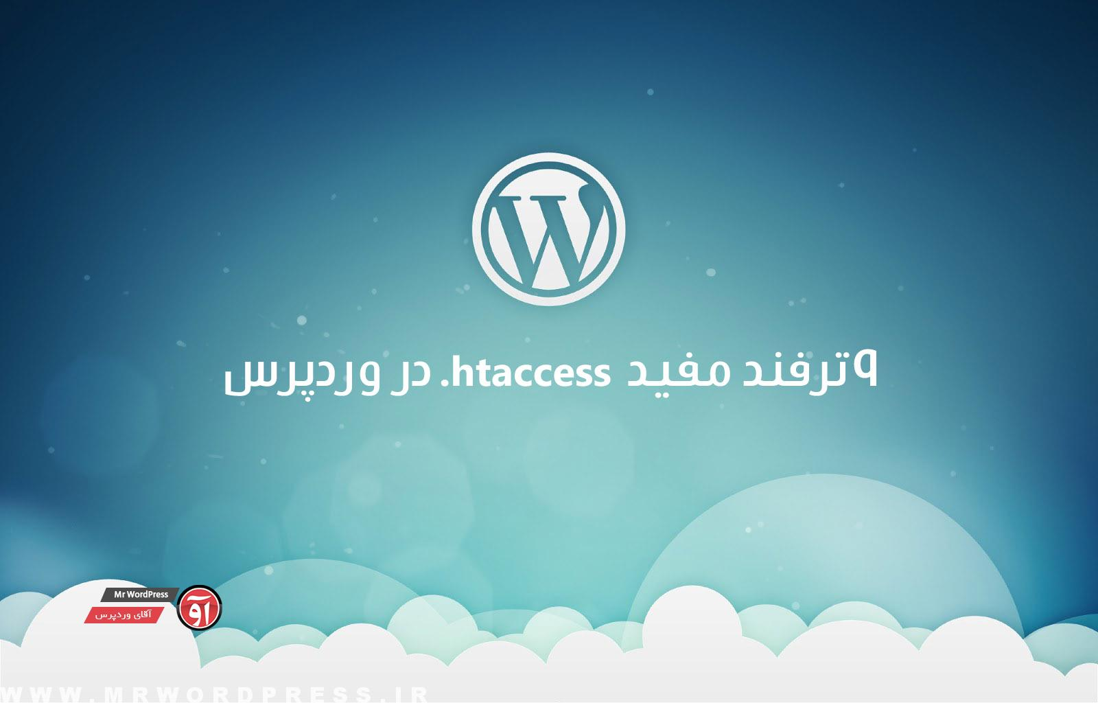Photo of ۹ ترفند مفید htaccess. در وردپرس