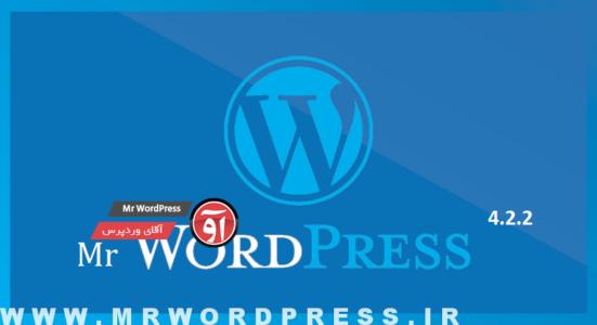 وردپرس فارسی ۴.۲.۲ | WordPress Farsi 4.2.2