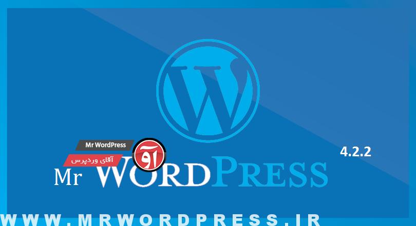 Photo of وردپرس فارسی ۴.۲.۲ | WordPress Farsi 4.2.2