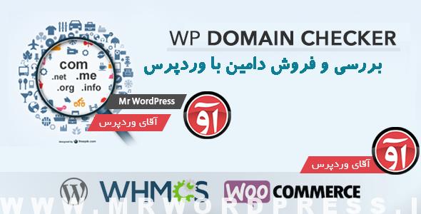 Photo of بررسی و فروش دامین با وردپرس | WP Domain Checker