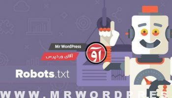 آموزش بهینه سازی سئوی وردپرس از طریق Robots.txt