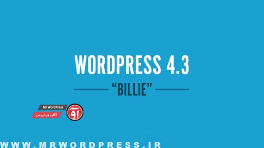 دانلود وردپرس فارسی ۴.۳ | وردپرس فارسی ۴.۳ | Download WordPress Farsi