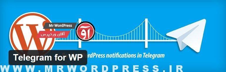 افزونه وردپرس تلگرام Telegram WordPress Plugin 2