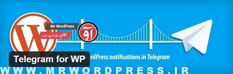 Photo of افزونه وردپرس تلگرام Telegram WordPress Plugin