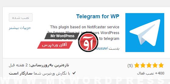 نصب و راه اندازی افزونه وردپرس تلگرام Telegram WordPress Plugin