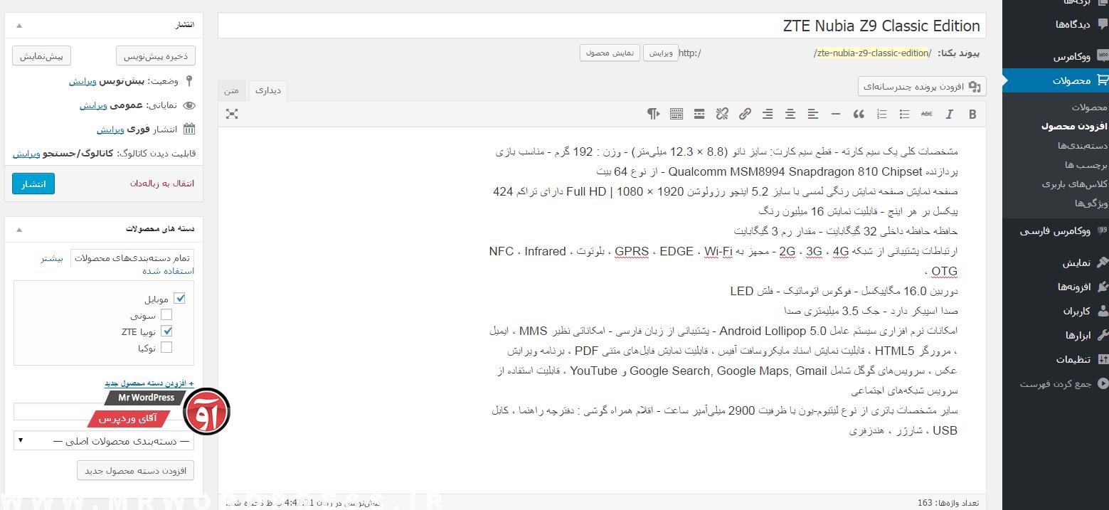 آموزش ارسال محصول در ووکامرس فارسی WooCommerce Farsi