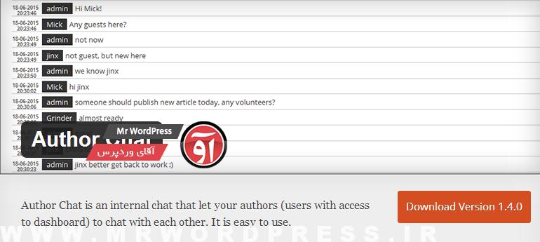 چت نویسندگان در داشبورد وردپرس با افزونه Author Chat