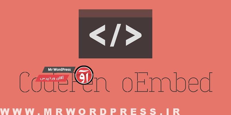 روش غیر فعال کردن oEmbed در نوشته های وردپرس 2