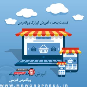آموزش ابزارک های ووکامرس WooCommerce Farsi