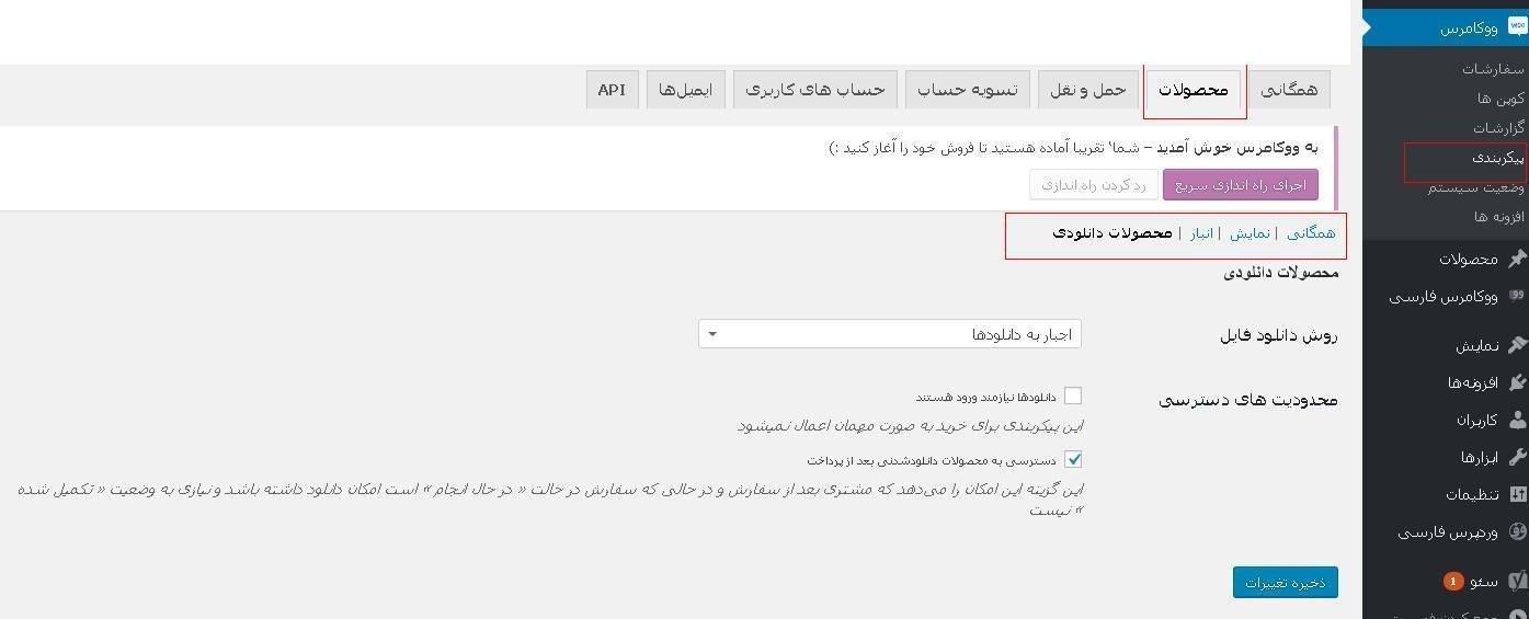آموزش پیکربندی تنظیمات محصولات در افزونه ووکامرس فارسی