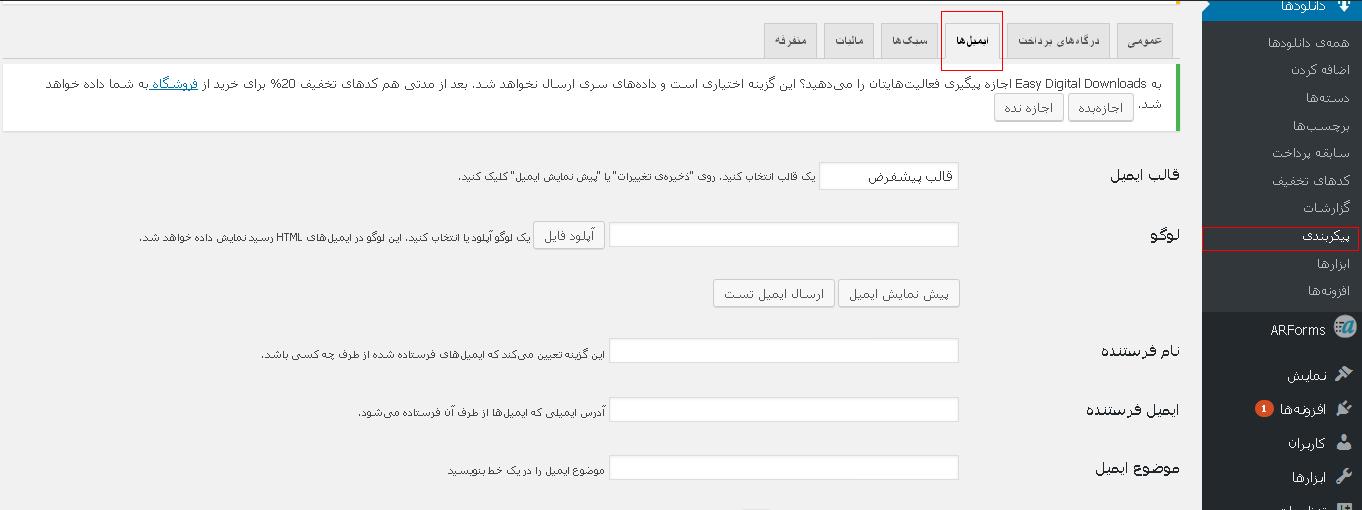 تنظیمات ایمیل در افزونه Easy Digital Downloads