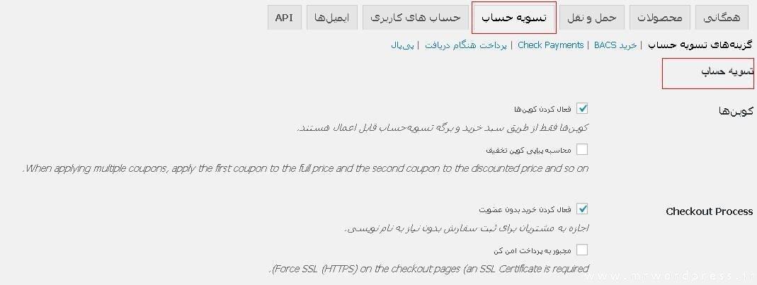 تنظیمات تسویه حساب در افزونه ووکامرس فارسی WooCommerce