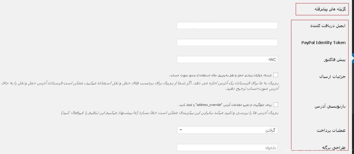 گزینه های پیشرفته تنظیمات درگاه پرداخت در افزونه ووکامرس فارسی