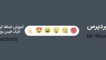 آموزش اضافه کردن شکلک های لایک فیس بوک به وردپرس