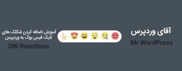آموزش اضافه کردن شکلک های لایک فیس بوک به وردپرس 2