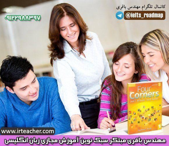 دوره آموزش کتاب های فورکورنرز با استاد باقری - آموزش آنلاین فورکورنرز