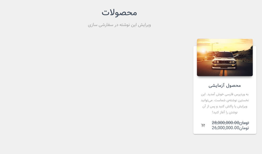 محصولات فروشگاه ووکامرس در قالب شرکتی وردپرس فارسی هستیا