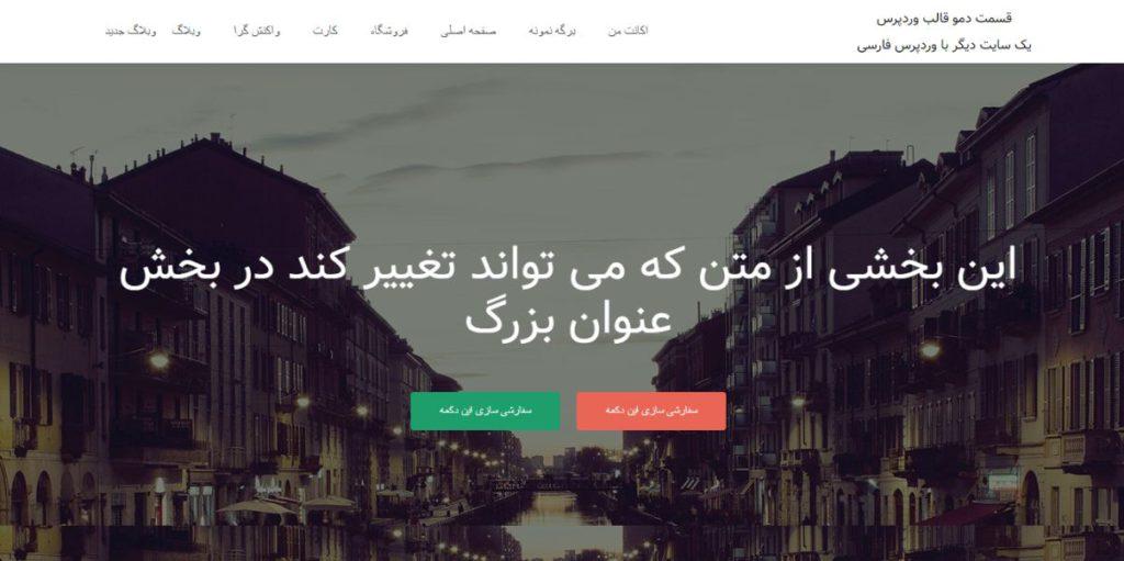 قالب تک صفحه ای رایگان وردپرس Zerif lite (فارسی) 2