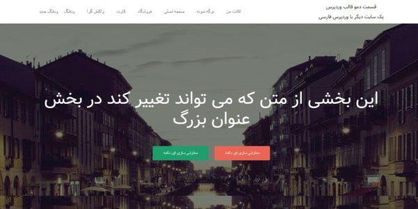 قالب تک صفحه ای رایگان وردپرس Zerif lite (فارسی)