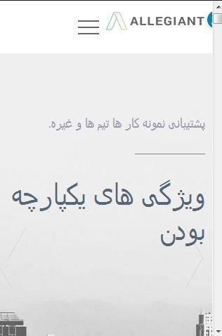 قالب چند منظوره فارسی وردپرس allegiant 4