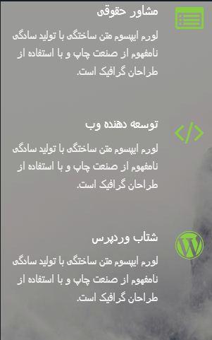 قالب چند منظوره فارسی وردپرس allegiant 3