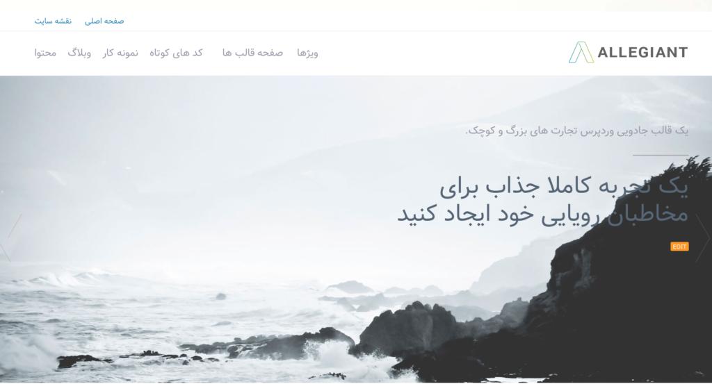 قالب چند منظوره فارسی وردپرس allegiant 2