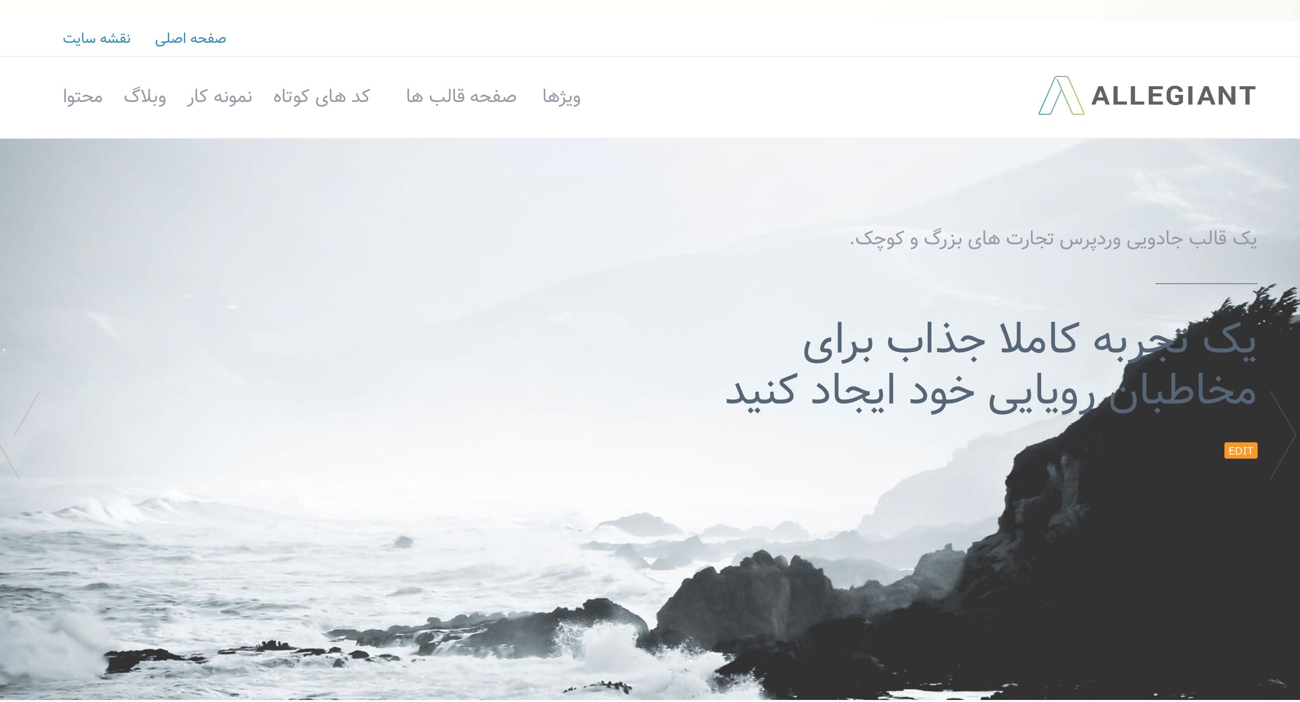 Photo of قالب چند منظوره فارسی وردپرس allegiant